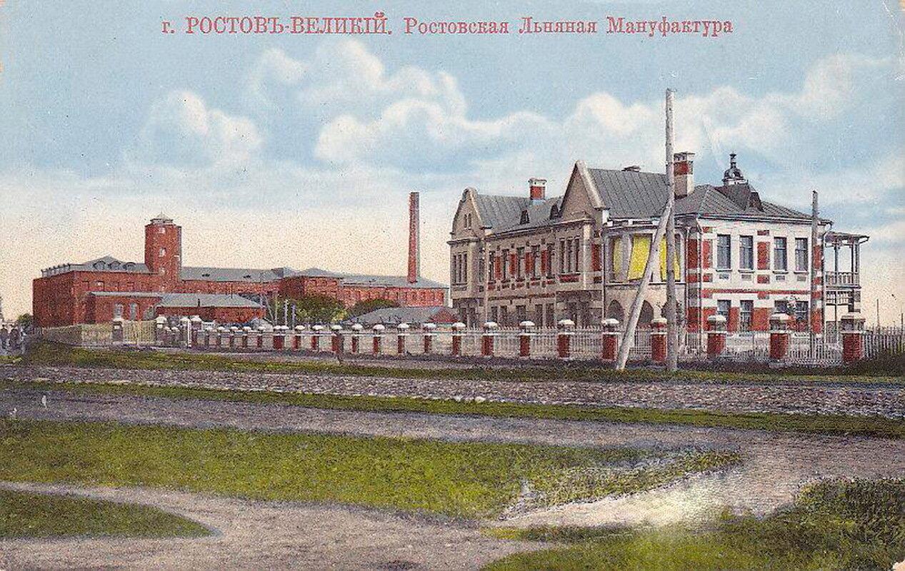 Ростовская льняная мануфактура