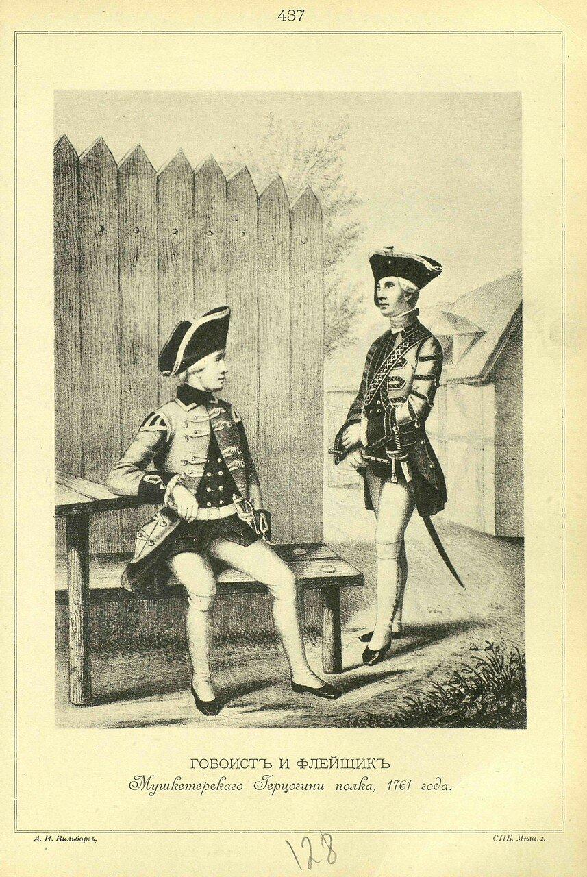 437. ГОБОИСТ и ФЛЕЙЩИК Мушкетерского Герцогини полка, 1761 года.