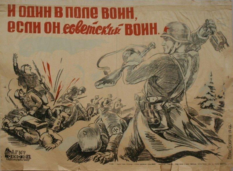 «Красная звезда», 14 марта 1942 года