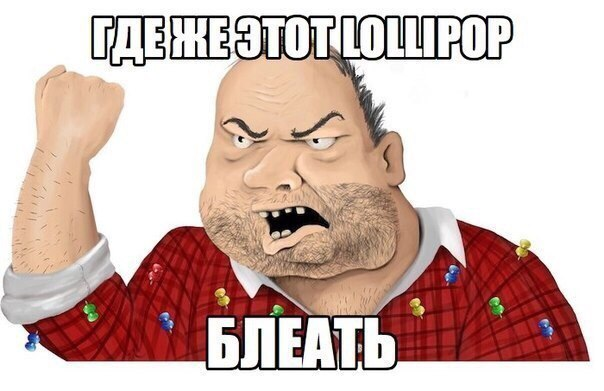 Где же этот Lollipop, блеать!