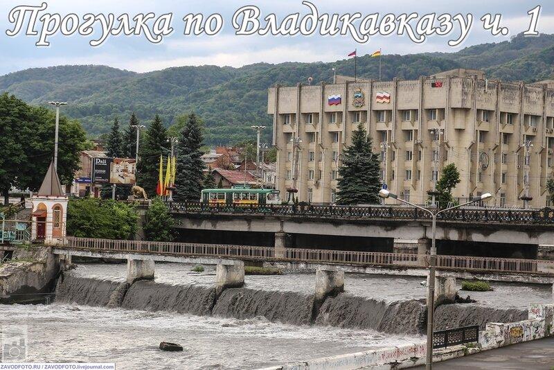 Прогулка по Владикавказу2.jpg