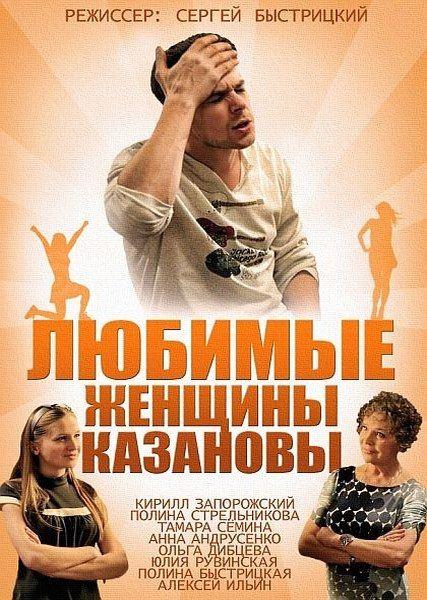 Любимые женщины Казановы (2014) HDTVRip + SATRip