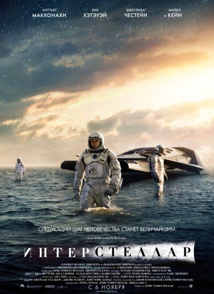 Интерстеллар / Interstellar - IMAX EDITION (2014)  BD-Remux + BDRip 1080p/720p + HDRip + AVC