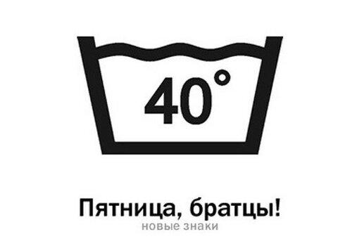 40 градусов.jpg