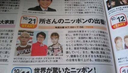 Tokoro-san no Nippon no Deban.jpg