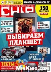 Журнал Chip №5 2015  Россия