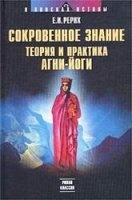 Книга Е.И.Рерих. Сокровенное знание. Теория и практика Агни Йоги