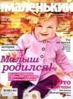 Книга Мой маленький №11 2013 страниц: 68 9,9Мб