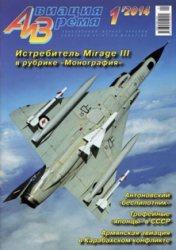 Журнал Авиация и время №1 2014