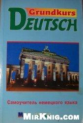 Аудиокнига Grundkurs Deutsch