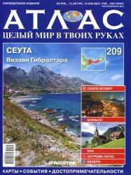 Журнал Атлас. Целый мир в твоих руках №209