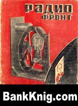 Журнал «Радиофронт», 1936, №15