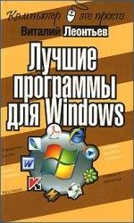 Лучшие программы для Windows