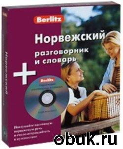 Книга Berlitz. Норвежский язык.  Разговорник и словарь.  Аудиоприложение