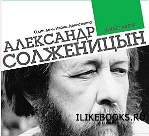Аудиокнига Солженицын Александр - Один день Ивана Денисовича (Аудиокнига)