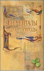 Книга Элементалы - духи Природы