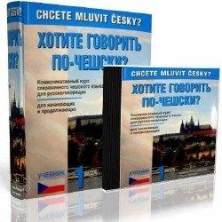 Аудиокнига Cechova, Trabelsiova, Putz - Хотите говорить по-чешски? (Chcete mluvit Cesky?)