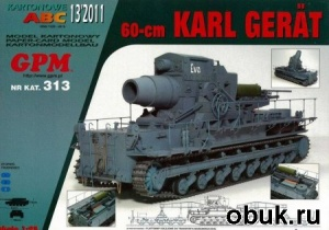 Книга 60-cm Karl Gerat (GPM 313)