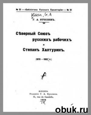 Книга Северный Союз русских рабочих и Степан Халтурин (1878-1882)