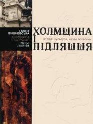 Книга Холмщина і Підляшшя: історія, культура, назви поселень