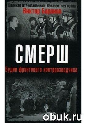 Книга СМЕРШ. Будни фронтового контрразведчика