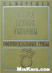 Книга Флора грибов Украины. Сферопсидальные грибы