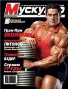 Книга Мускуляр №1,  2007