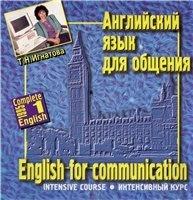 Книга English for Communication. Intensive Cource / Английский язык для общения. Интенсивный курс