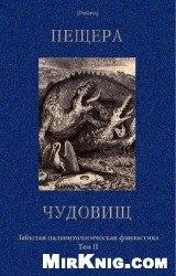Книга Пещера чудовищ. Забытая палеонтологическая фантастика. Том II