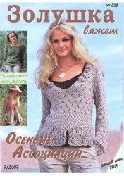 Журнал Золушка вяжет №9 2007