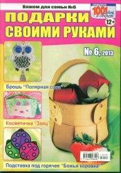 Журнал Вяжем для семьи №6 2013   Подарки своими руками