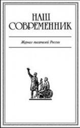 Журнал Наш современник №6 2013