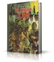 Книга Афанасьев Анатолий - Бедный хам (аудиокнига) mp3