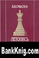 Книга Летопись шахматного творчества djvu / rar +3% на восст.