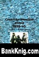 Книга Советско-финская война 1939-1940. Взгляд с той стороны pdf 21,5Мб