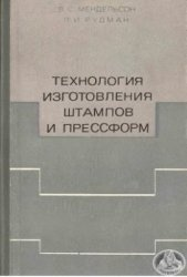 Книга Технология изготовления штампов и прессформ