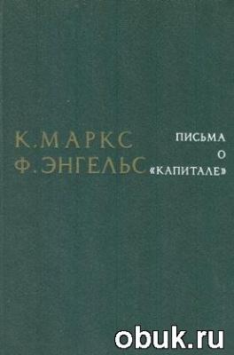 Книга Письма о «Капитале»