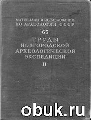 Книга Труды Новгородской археологической экспедиции. Том ІІ