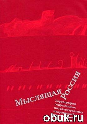 Книга Мыслящая Россия. Картография современных интеллектуальных направлений