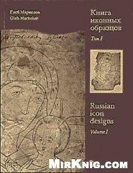 Книга Книга иконных образцов. Том 1-2