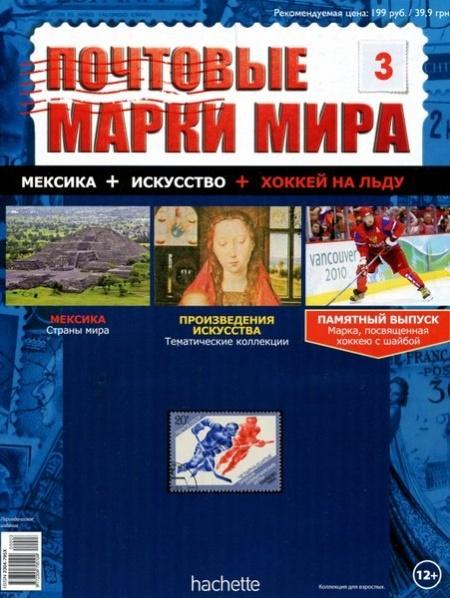 Книга Журнал: Почтовые марки мира № 3 (2014)