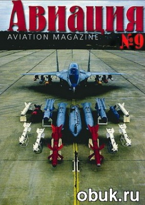 Журнал Авиация №1(9) 2001