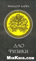 Книга Дао физики