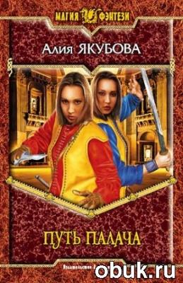 Книга Алия Якубова - Путь палача