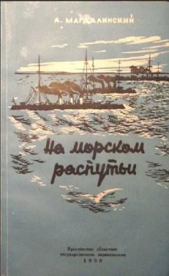 Книга На морском распутьи