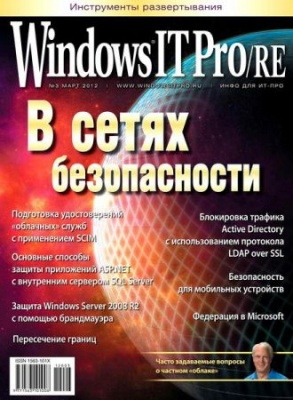 Журнал Журнал Windows IT Pro/RE №3 (март 2012)