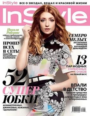 Журнал Журнал InStyle №5 (май 2012)