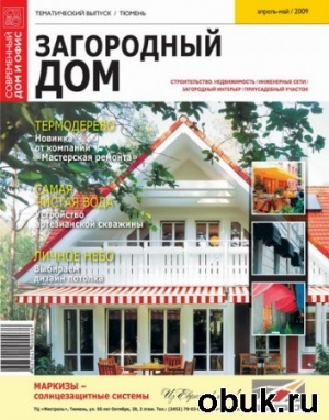 Журнал Загородный дом на все 100% №1 2009