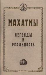 Книга Махатмы. Легенды и реальность