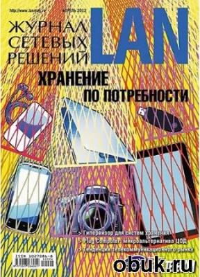 Журнал Журнал сетевых решений. LAN (апрель 2012)